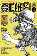 ONE PIECE Magazine Vol.2 台灣中文版