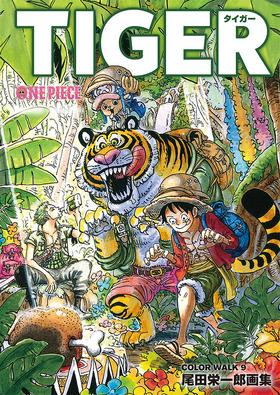 One Piece Color Walk 9 Tiger Infobox