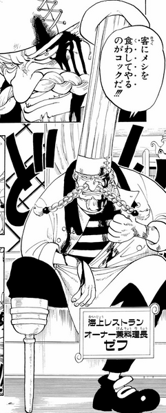 Zeff Manga Infobox