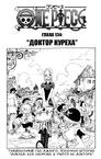 One Piece v15 c134 01