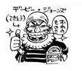 Davy Jones Manga Infobox