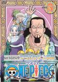 DVD S04 Piece 03