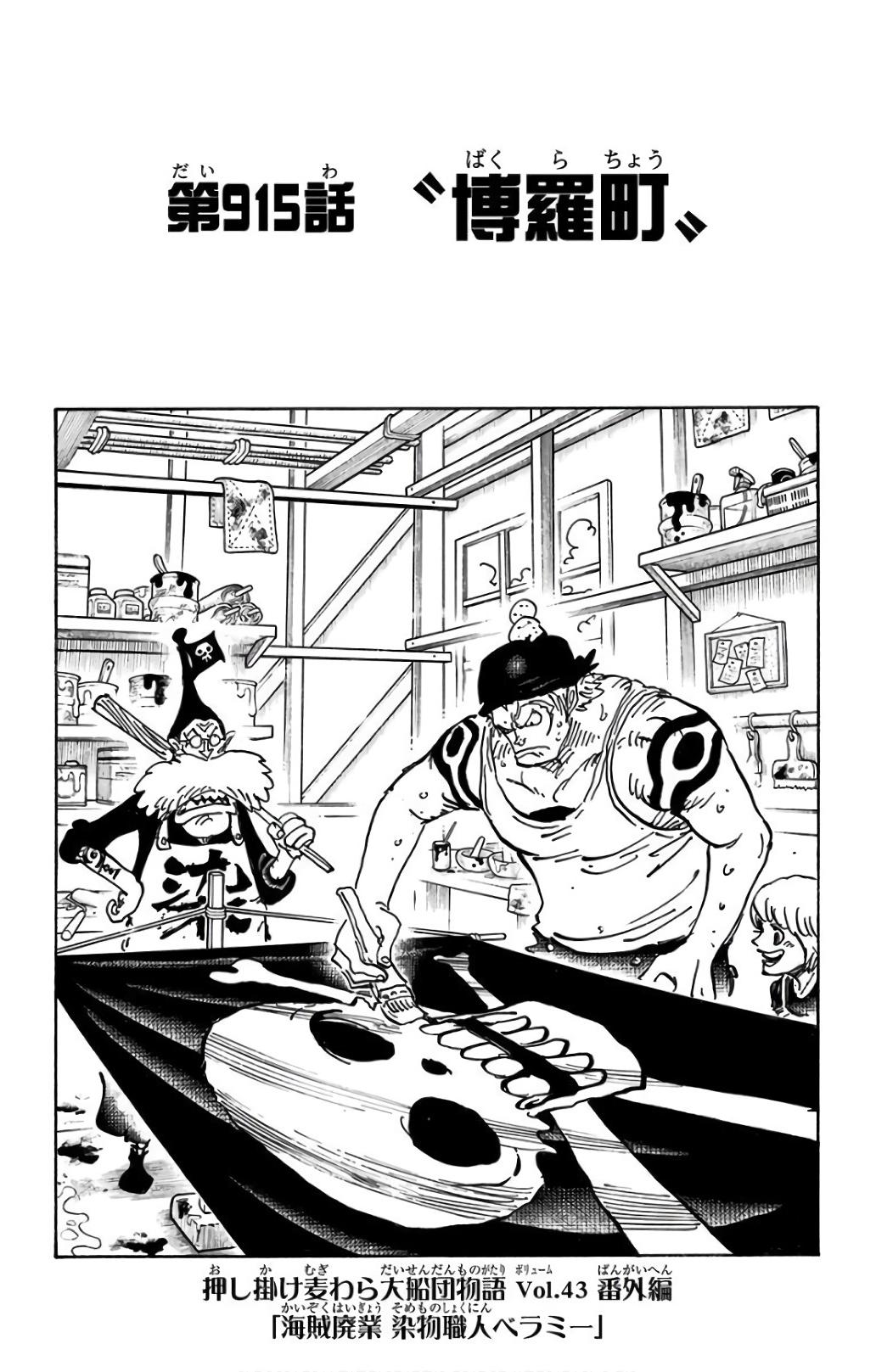 Chapter 915 | One Piece Wiki | FANDOM powered by Wikia