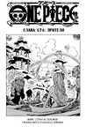 OnePiece ch674 page00
