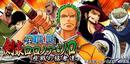 One Piece Swordsman Banner Art