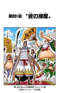 Chapter 881 Colored