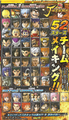 J-Stars Victory personnages jouables