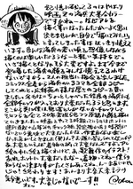 24th Log Oda Comment
