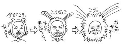 400px-SBS Vol 4 Mohji