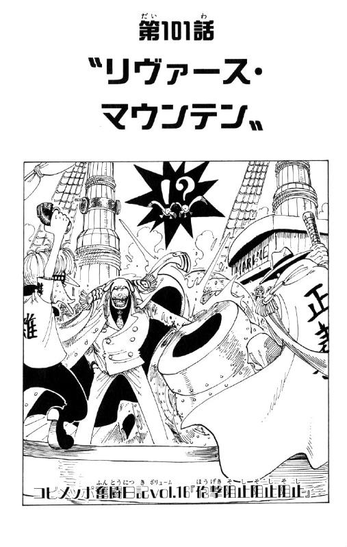 Read Blue Exorcist - Chapter 101 | MangaForest