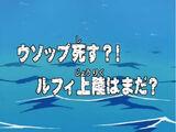Usopp shisu?! Luffy Jōriki wa mada?