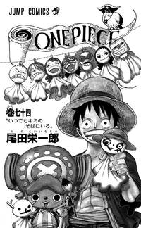 Volume 74 Illustration
