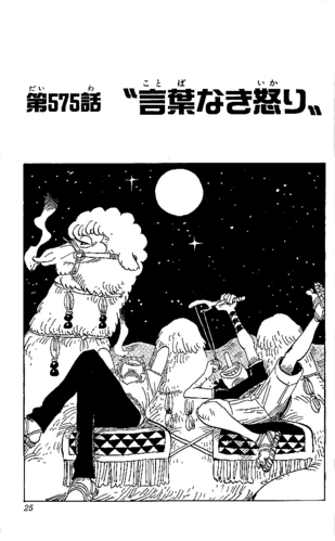Chapter 575