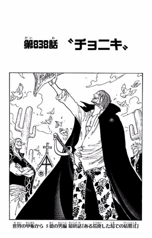File:Chapter 838.png
