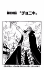 Chapter 838