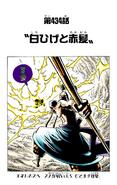 Coloreado Digital del Capítulo 434