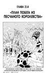 One Piece v23 c214 169