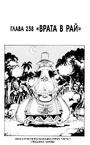 One Piece v26 c238 027