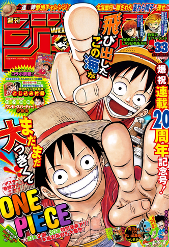 Файл:Shonen Jump 2017 Issue 33.png