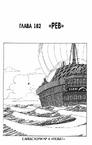 One Piece v20 c182 107