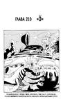 One Piece v23 c210 087