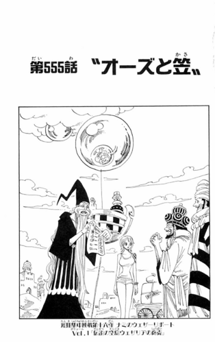 Chapter 555