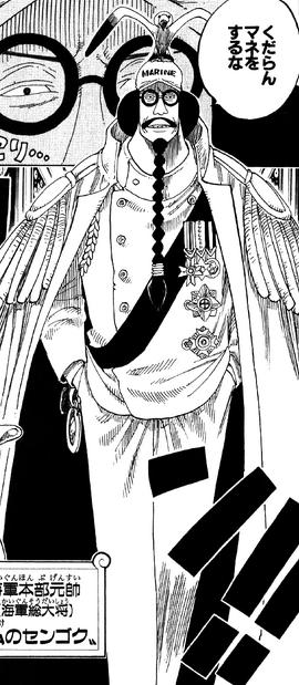 Sengoku Manga Debut Infobox