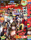 Shonen Jump 2007 issue 22-23