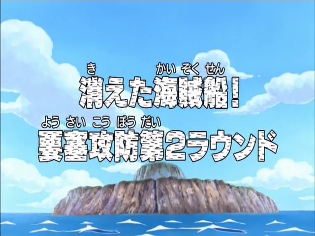 File:Episode 203.png