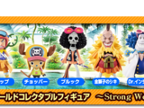 One Piece World Collectable Figures