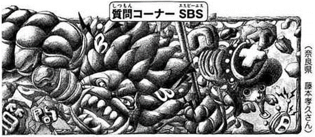 File:SBS86 Header 7.png