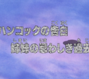 Episode 415