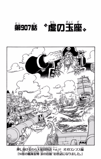 Chapter 907