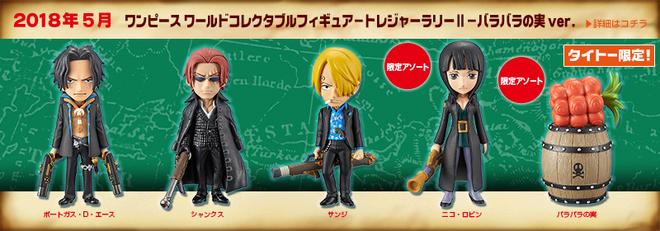 One Piece World Collectable Figure Treasure Rally II Bara Bara no Mi ver
