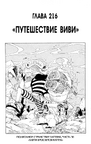 One Piece v23 c216 209