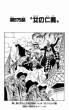 Chapter 875