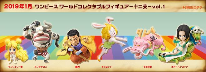 One Piece World Collectable Figure Zodiac Volume 1