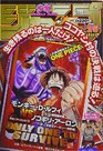 Shonen Jump 1999 Issue 15