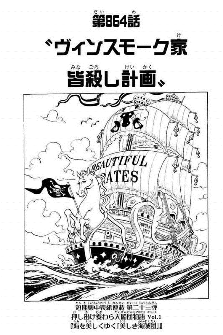 Pictures of one piece anime 827 részs
