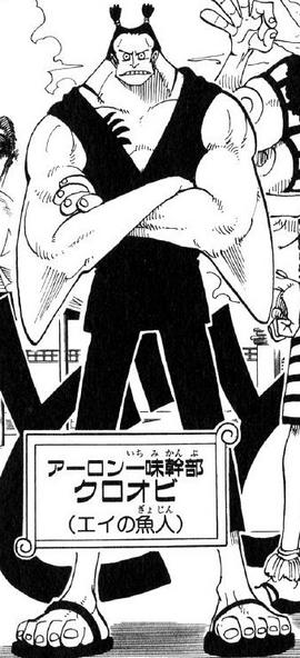 Kuroobi Manga Infobox