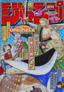 Shonen Jump 1999 Issue 49