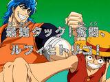 Saikyō Tag! Funtō, Luffy to Toriko!