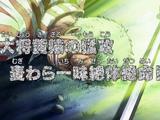 Episode 404