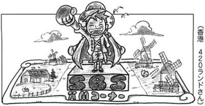SBS 92 chapitre 923