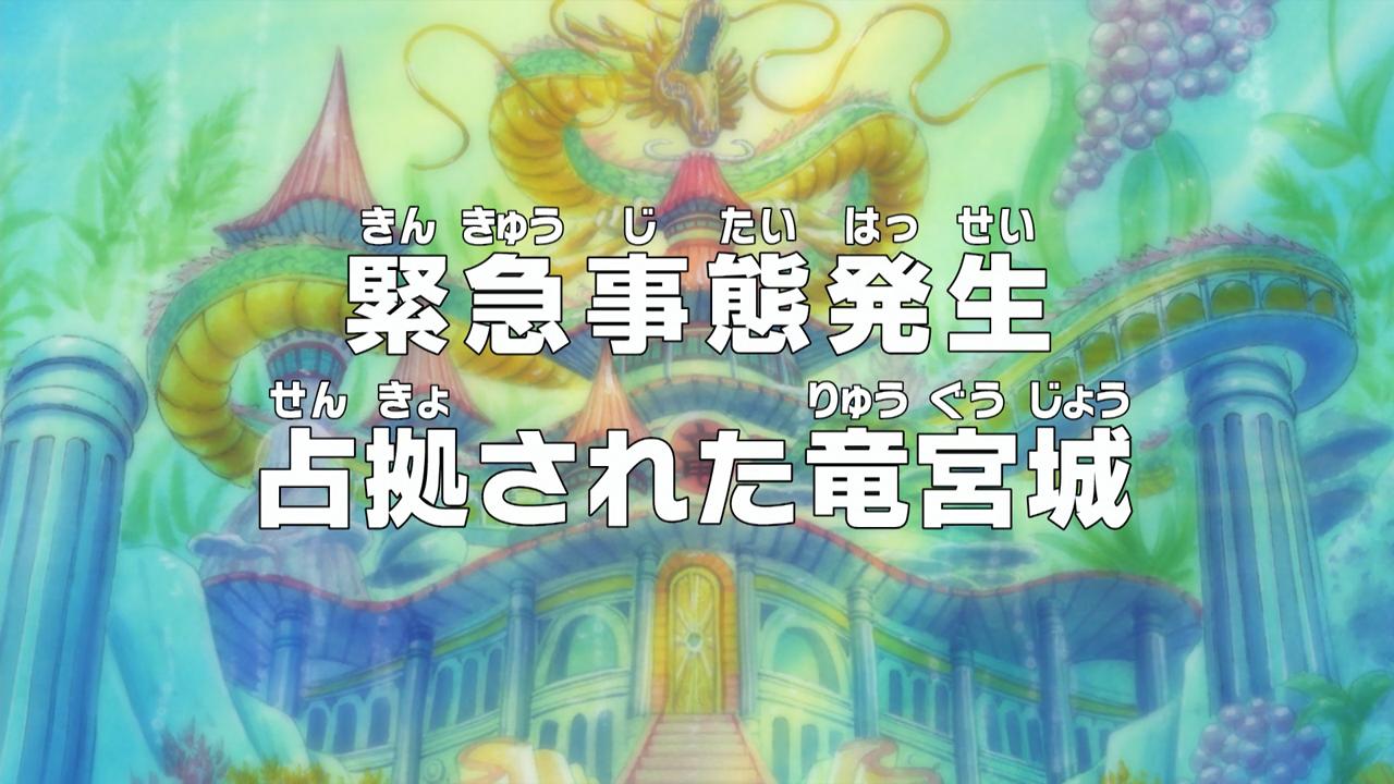 Episode 533 | One Piece Wiki | FANDOM powered by Wikia