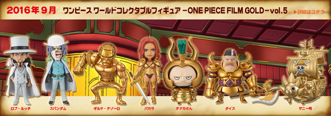 One Piece World Collectable Figure Film Gold Vol 5