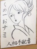 Nami's Wano Wanted Poster