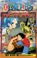 Episode of Alabasta Ani-Manga Cover