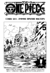 OnePiece ch681 page00