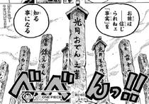 Могилы семьи Кодзуки
